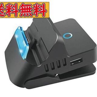 任天堂スイッチ ドック 充電スタンド  ブラック TVモード テーブルモード(その他)