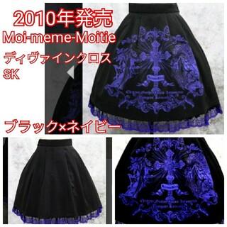 アトリエボズ(ATELIER BOZ)のMoi-meme-Moitie ディヴァインクロスプリントスカート 黒×青 美品(ひざ丈スカート)