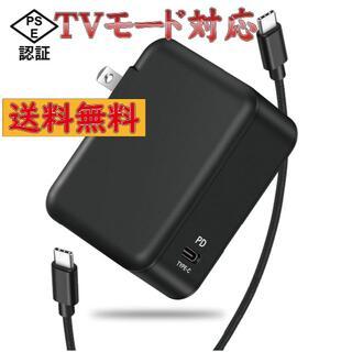 PSE認証 TVモード対応 任天堂スイッチ switch 急速充電器 AC充電(その他)