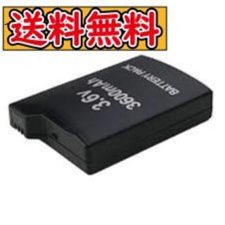 PSP1000 バッテリー 3600mah 初期不良保証あり(その他)