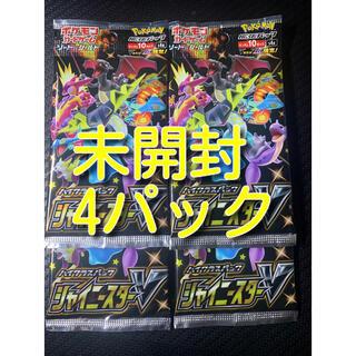 ポケモン(ポケモン)のポケモンカード シャイニースターv 未開封4パック(Box/デッキ/パック)