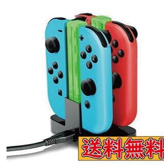 任天堂スイッチ 充電器スタンド ジョイコン コントローラー充電