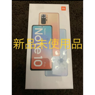 ANDROID - Xiaomi Redmi Note 10 pro オニキスグレー  SIMフリー