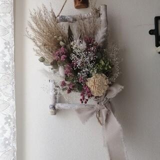 白樺のはしごとパンパスグラスのドライフラワースワッグ(ドライフラワー)