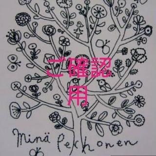 ミナペルホネン(mina perhonen)の美月⌒☆様ご専用★(生地/糸)