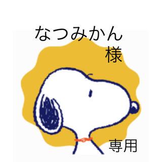 スヌーピー(SNOOPY)のなつみかん 様 オーダーページ(オーダーメイド)