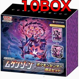 ポケモン(ポケモン)のムゲンゾーン ポケモンセンター限定セット 10BOX(Box/デッキ/パック)