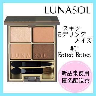 LUNASOL - ルナソル スキン モデリングアイズ #01 Beige Beige