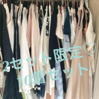 ナチュラルビューティーベーシック(NATURAL BEAUTY BASIC)の【超お得】洋服10点福袋♡(セット/コーデ)