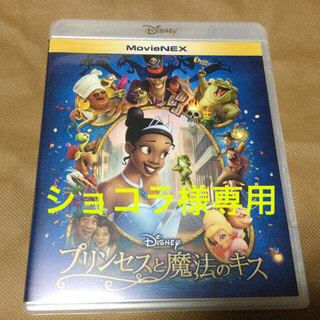 Disney - プリンセスと魔法のキス Blu-ray