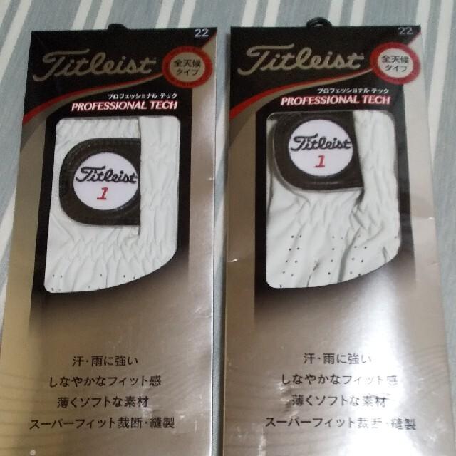 Titleist(タイトリスト)のタイトリスト プロフェッショナル ラボ  2枚 スポーツ/アウトドアのゴルフ(その他)の商品写真