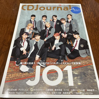 CD Journal (ジャーナル) 2020年 11月号 秋号