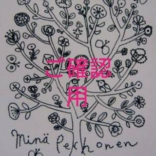 ミナペルホネン(mina perhonen)のたまみん様ご専用★ミナペルホネン ラウンドファスナー 長財布(財布)