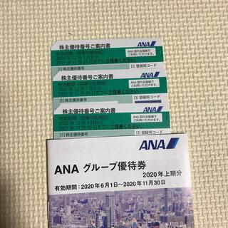 ANA株主優待券 3枚(その他)