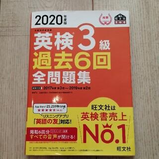 オウブンシャ(旺文社)の2020年度版 英検3級 過去6回全問題集(資格/検定)