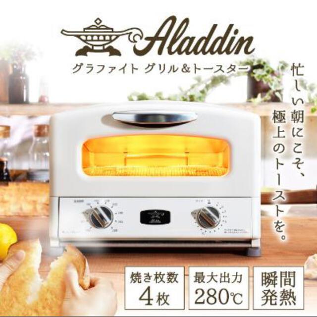 BALMUDA(バルミューダ)の4枚焼き グリル&トースター アラジン Aladdin AGT-G13A(W) スマホ/家電/カメラの調理家電(調理機器)の商品写真