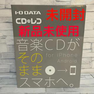 アイオーデータ(IODATA)のI-O DATA CDレコ Wi-Fi CDRI-W24AIC(その他)