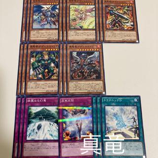 ユウギオウ(遊戯王)の真竜 デッキパーツ(Box/デッキ/パック)