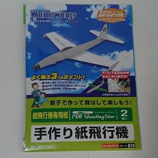 エレコム(ELECOM)の手作り紙飛行機(航空機)