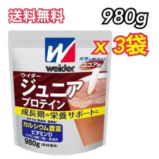 ウイダー(weider)のウイダー ジュニアプロテイン ココア味 (980g) 3袋(プロテイン)