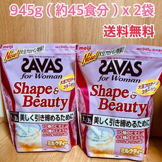 ザバス(SAVAS)のザバス シェイプ&ビューティ ミルクティー風味 945g x2(プロテイン)