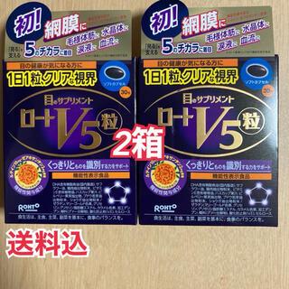 ロート製薬 - ロート製薬 ロートV5 30粒 x 2箱 機能性表示食品
