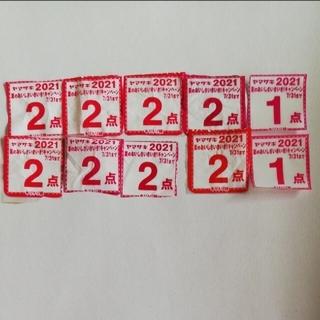 ヤマザキセイパン(山崎製パン)のヤマザキパン 応募券 18点(その他)