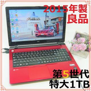 NEC - 良品2015年製★第5世代&特大1TB★Windows10赤ノートパソコン本体