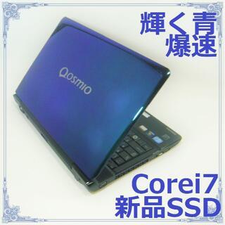 東芝 - 輝く青★爆速Corei7&SSD★WebカメラWindows10ノートパソコン