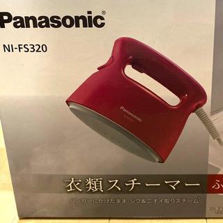 Panasonic - 衣類スチーマー パナソニック NI-FS320