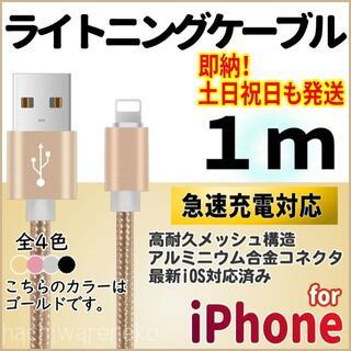 アイフォーン(iPhone)のiPhone 充電器ケーブル 1m ゴールド ライトニングケーブル アイフォン(バッテリー/充電器)