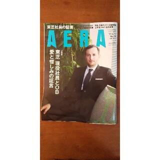 AERA アエラ 2017年4月17日号(ニュース/総合)