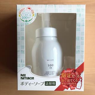 パックスナチュロン(パックスナチュロン)の【新品未使用】泡で出てくるオリジナルボトル 500ml用(ボディソープ/石鹸)