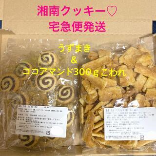 宅急便発送🎵湘南クッキー♡大人気うずまき&大容量ココアマンドこわれ(菓子/デザート)
