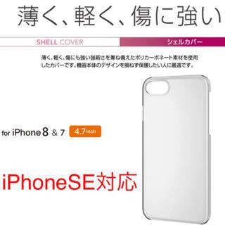 ELECOM - iPhone8 iPhone7 iPhoneSE【2世代】シェルカバー クリア