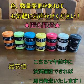 ゴーセン(GOSEN)のGOSEN グリップテープ アソート 14個 ★匿名配送★ 最安値 テニス (その他)