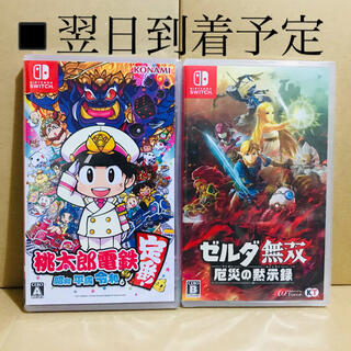 ニンテンドースイッチ(Nintendo Switch)の2台 ●桃太郎電鉄 ●ゼルダ無双 厄災の黙示録(家庭用ゲームソフト)