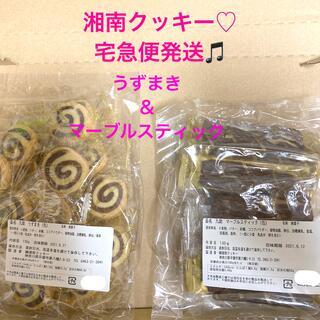 宅急便発送🎵湘南クッキー♡大人気セット!うずまき&マーブルスティック(菓子/デザート)