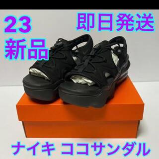 ナイキ(NIKE)のココサンダル ナイキ 黒 23センチ(サンダル)