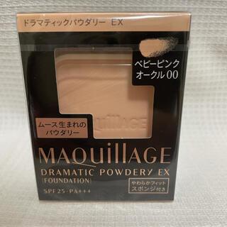 MAQuillAGE - 未開封❤️マキアージュ ドラマティックパウダリー ベビーピンクオークル00