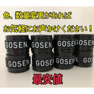 ゴーセン(GOSEN)のGOSEN グリップテープ 黒8個 ★最安値★ テニス バドミントン ゴーセン(その他)
