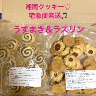 宅急便発送🎵湘南クッキー♡うずまき&ラズリン(菓子/デザート)