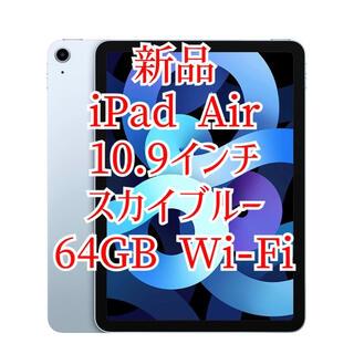 Apple - iPad Air 10.9インチ スカイブルー 64GB Wi-FiApple