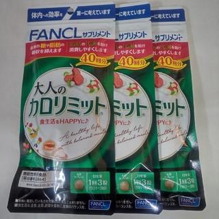 FANCL - FANCL 大人のカロリミット、40回分、3点セット