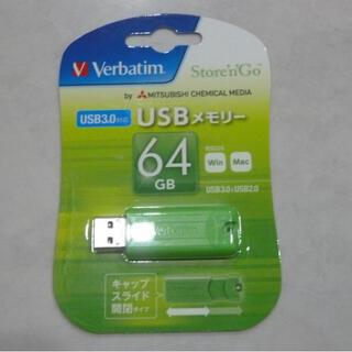 新品 USBメモリー 64GB Verbatim USB3.0