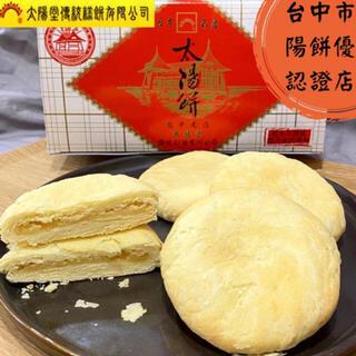 即納!台湾 台中『太陽堂 』太陽餅 ハチミツ サンケーキ 6個入り(菓子/デザート)