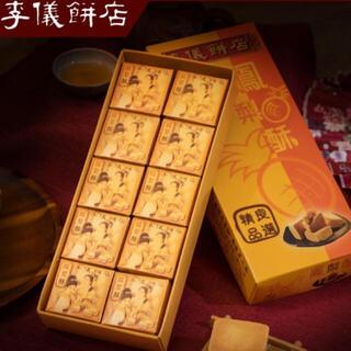 即納!台湾 李儀 鳳梨酥 パイナップルケーキ 10個入り(菓子/デザート)