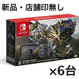 ニンテンドースイッチ(Nintendo Switch)の【新品】 モンスターハンターライズ スペシャルエディション  6台(家庭用ゲーム機本体)