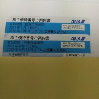 ANA 全日空 株主優待券 最新版 2枚(航空券)