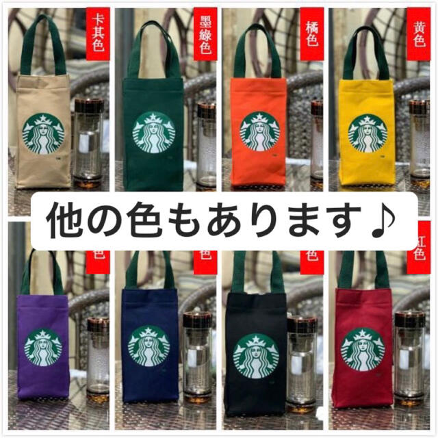 Starbucks Coffee(スターバックスコーヒー)のスタバ スターバックス トート バッグ ドリンクホルダー タンブラー 青 紺  レディースのバッグ(トートバッグ)の商品写真